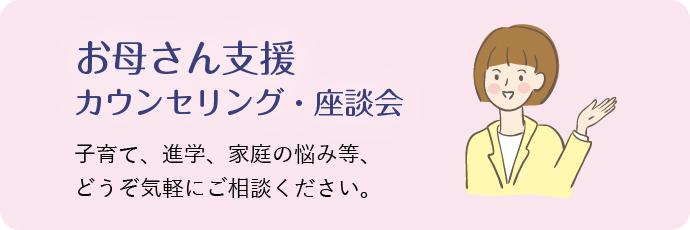 小野市の黒木数理塾 少人数・個別指導塾 母親支援カウンセリング