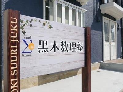 小野市の黒木数理塾 少人数・個別指導塾 入塾について